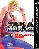 その男、タカ 加藤鷹ゴッドフィンガー伝説 1 (ヤングジャンプコミックスDIGITAL)