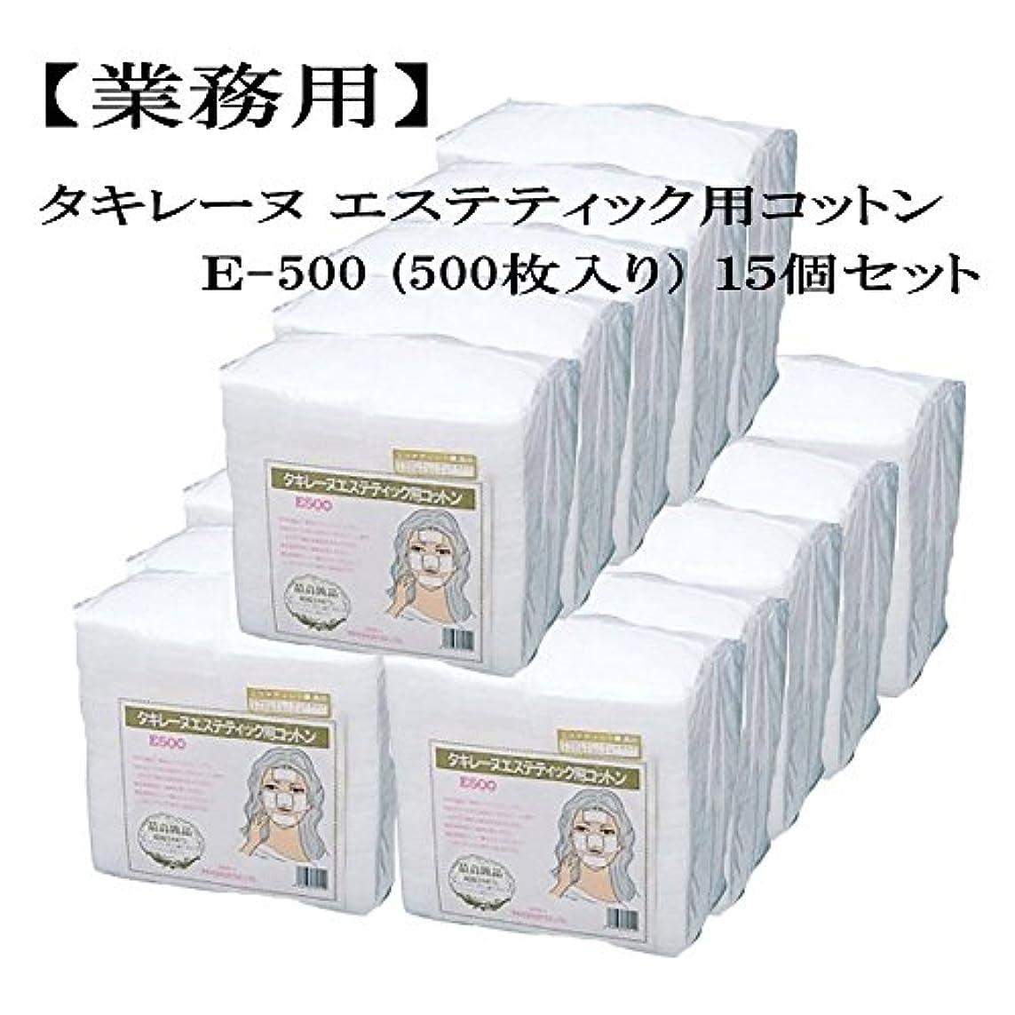 国内の食物恵みタキレーヌ エステティック用コットン E-500 500枚入 15個セット 業務用