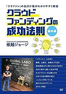 クラウドファンディングの成功法則~基本編 (DVD2枚組)