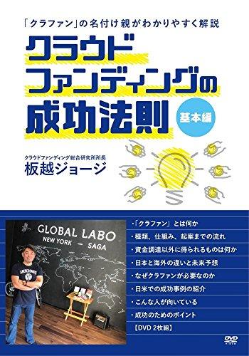 クラウドファンディングの成功法則~基本編 (DVD2枚組)...