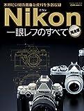 ニコン一眼レフのすべて 完全版 学研カメラムック