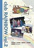 clubRAINBOW vol.2 [DVD]