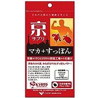 栄養補助食品 京サプリ マカ すっぽん 約30日分 90粒