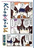 Kiss×sis 弟にキスしちゃダメですか?(14) (ヤングマガジンコミックス)