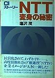 CIストーリー NTT変身の秘密