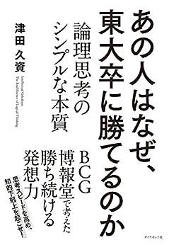 [津田 久資]のあの人はなぜ、東大卒に勝てるのか