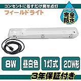 完全防水 照明器具 フィールドライト 20W LED蛍光灯付 ライト 8W 昼白色 工事不要 IP65