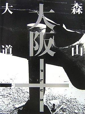 大阪+(おおさかプラス)の詳細を見る