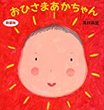 新装版 おひさまあかちゃん (主婦の友はじめてブックシリーズ)