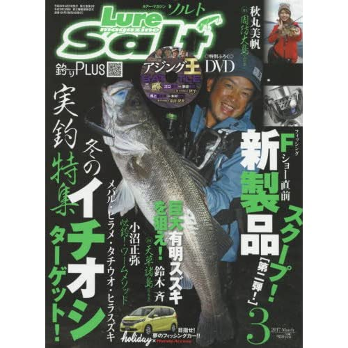 Lure magazine Salt(ルアーマガジン ソルト) 2017年 03 月号 [雑誌]
