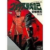 ヴィナス戦記 3 (ノーラコミックス)