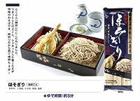乾物屋の極上乾麺 自慢のほそぎり蕎麦 270g(90g×3束)×15袋