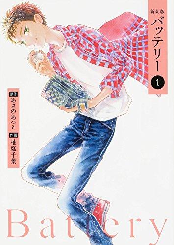新装版バッテリー (1) (角川コミックス)の詳細を見る
