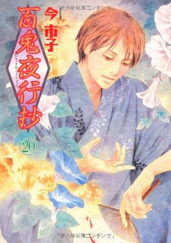 百鬼夜行抄 20 (眠れぬ夜の奇妙な話コミックス)の詳細を見る
