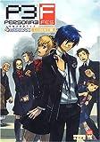 ペルソナ3フェス4コマkingdom Commu編 (アクションコミックス KINGDOMシリーズ)