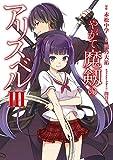やがて魔剱のアリスベル (3) (電撃コミックスNEXT)