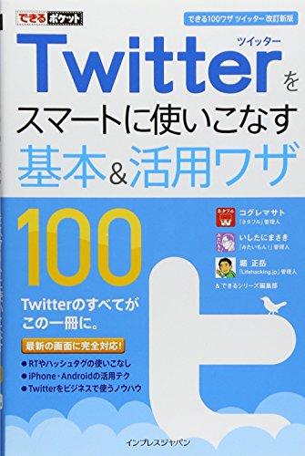 できるポケット Twitterをスマートに使いこなす基本&活用ワザ100  [できる100ワザ ツイッター 改訂新版]の詳細を見る