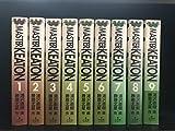 MASTERキートン ワイド版 コミック 全9巻完結セット (ビッグコミックスワイド)