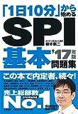 「1日10分」から始めるSPI基本問題集'17年版