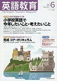 英語教育 2017年 06 月号 [雑誌]