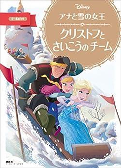 [ディズニー]のアナと雪の女王 クリストフと さいこうの チーム (ディズニーゴールド絵本)