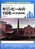 日本の会社 キリンビールの110年: 絵で見る歴史図鑑