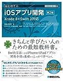 TECHNICAL MASTER はじめてのiOSアプリ開発 Xcode8+Swift3対応