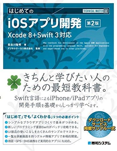 TECHNICAL MASTER はじめてのiOSアプリ開発 第2版 Xco...