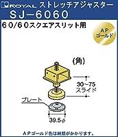 ストレッチアジャスター □6060用 【ロイヤル】 SJ-□6060CR スクエアスリット用□6060 APゴールド
