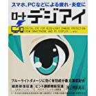 【第2類医薬品】ロートデジアイ 12mL ×2