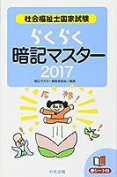 らくらく暗記マスター 社会福祉士国家試験2017