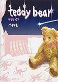 teddy bear / べあ姫 のシリーズ情報を見る