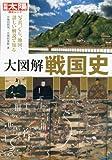 別冊太陽 大図解 戦国史 (別冊太陽 歴史ムック)
