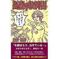 出版の教科書
