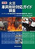 2訂版 車両火災・救助・調査対応ガイド