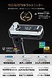 JAPANAVE.RFMトランスミッターBluetooth4.2高音質(ATSチップ搭載)特許工場製造JA996[メーカー1年保証]