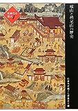 和泉市の歴史1 地域叙述編<横山>横山と槙尾山の歴史 (和泉市の歴史 1)
