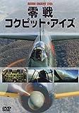 零戦コックピット・アイズ[DVD]