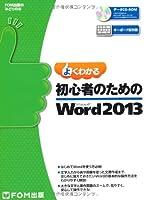 よくわかる 初心者のための Microsoft Word 2013 (FOM出版のみどりの本)