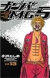 ナンバMG5 13 (少年チャンピオン・コミックス)
