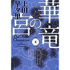 華竜の宮(上) (ハヤカワ文庫JA)