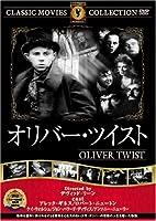 オリバー・ツイスト [DVD] FRT-051
