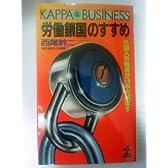 「労働鎖国」のすすめ―外国人労働者が日本を滅ぼす (カッパ・ビジネス)