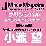 J Movie Magazine(ジェイムービーマガジン) Vol.32[表紙:小瀧望] (パーフェクト・メモワール)