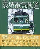 阪堺電気軌道―昭和3年生まれの80歳現役最長老の車両が走る大阪ー (路面電車シリーズ 1)