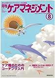 月刊ケアマネジメント 2008年8月号 [特集 ケア職のためのコーチング入門]