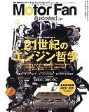 Motor Fan illustrated VOL.51― エンジンPart4 21世紀のエンジン哲学 図解・自動車のテクノロジー (モーターファン別冊)
