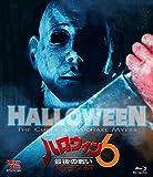 ハロウィン6 最後の戦い プロデューサーズ・カット[Blu-ray/ブルーレイ]