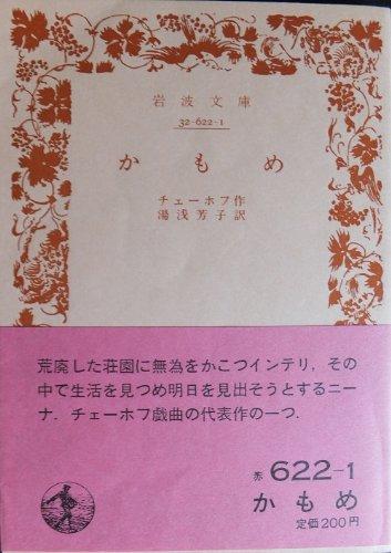 かもめ (1976年) (岩波文庫)の詳細を見る