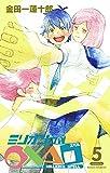 ミリオンの○×△□ 5巻 (デジタル版ガンガンコミックス)
